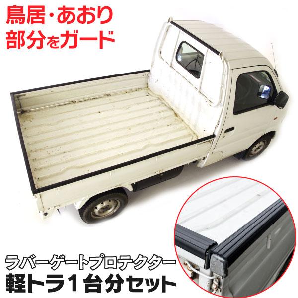 鳥居アングル&ゲートプロテクター 7点セット 汎用サイズ (鳥居+あおり+リア) 両面テープ付き 国産トラック対応 (送料無料)