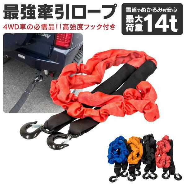 牽引ロープ 最大14t 高強度フック付き 3.4m ジムニー JB23 JA11 AZオフロード ランクル ラングラー ブラック/オレンジ/レッド/ブルー 【送料無料】