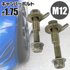 トヨタ パッソ KGC30 フロント用 キャンバーボルト M12 調整幅 ±1.75° 亜鉛メッキ処理 2本セット 【送料無料】