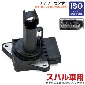 レガシィ BL/BP エアフロメーター エアマスセンサー 対応純正品番 22680-AA310(22680AA310) 197400-2090 (送料無料)
