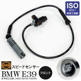 【送料無料】 ABSスピードセンサー フロント用 BMW 5シリーズ E39 520i_M52 523i 525td 525tds 528i 535i 540i 参考純正品番 34521182159 752005