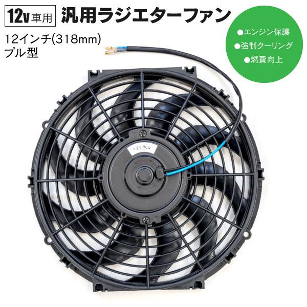 【送料無料】汎用 ラジエーターファン プル型 12V 12インチ 電動ファン オイルクーラー