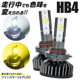 タウンエース/ライトエース ノア MC後 CR/SR4/5# H10.12〜H13.10 HB4 LED フォグランプ ホワイト×イエロー ライトスイッチのON/OFFで色味を切り替え ツインカラー 6000K 3000K (送料無料)