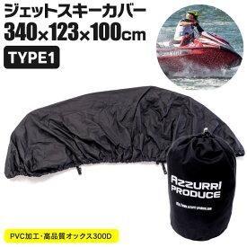 Kawasaki ULTRA 250X 260X LX YAMAHA VXシリーズ VX-DV VX sports 高品質オックス300D ジェットスキーカバー 船体カバー 340cm×123cm×100cm PVCコーティング(送料無料)