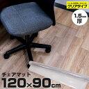 【11月上旬入荷予定】 120cm×90cm 透明 チェアマット 椅子 保護 シート 1枚 (送料無料)