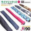手動膨張 ライフジャケット ウエストベルト式 CCS認定品 警笛・反射板付き 【送料無料】