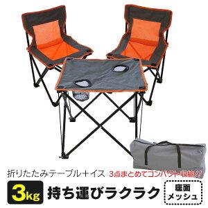 【5月中旬入荷予定】 折りたたみテーブル 折りたたみチェア 3点セット 椅子 チェアー 用品 コンパクト キャンプ レジャー (送料無料)