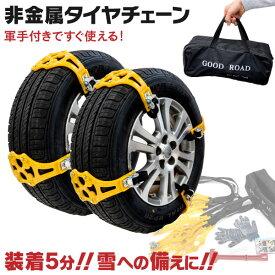 非金属 タイヤチェーン 対応タイヤ幅 165mm〜265mm 片側4本取付 合計8本セット スノーチェーン 雪道 悪路の走行に!