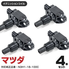 ダイレクトイグニッションコイル 4本セット MAZDA RX-8 SE3P 03.05〜 純正参考品番 N3H1-18-100C