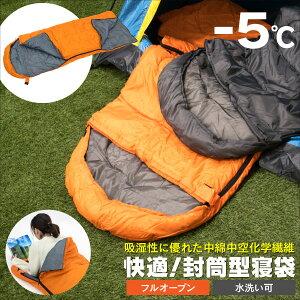 封筒型 フルオープン 寝袋 オレンジ 210cmのゆったり大型サイズ コンパクト 丸洗い 布団 ブランケット 中空化学繊維