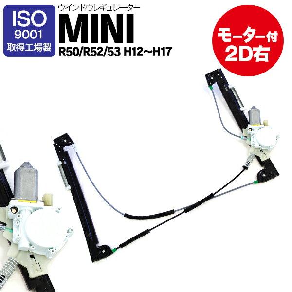 MINI ミニ R50 R52 R53 ウィンドウレギュレーター ウインドウ レギュレーター (2ドア用) H12〜H17 モーター付き 右ドア 51337039452 (送料無料)