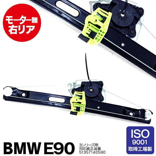 ウィンドウレギュレーター BMW 3シリーズ E90 05- モーター無 4D 右リア JMBW-WR058