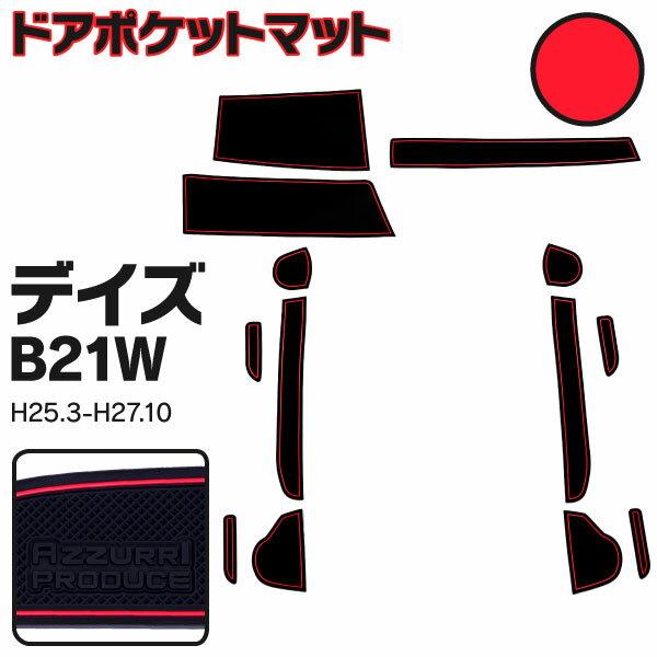 ラバーマット ポケットマット デイズ B21W レッド 赤 13枚セット 車種専用 滑り止め マット (送料無料)