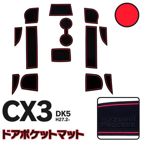 ラバーマット ポケットマット CX-3 DK5 レッド 赤 13枚セット 車種専用 滑り止め マット (送料無料)