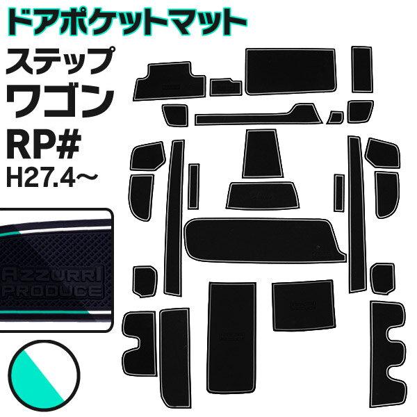 ラバーマット ポケットマット ステップワゴン RP ホワイト 白 蓄光タイプ 24枚セット 車種専用 滑り止め マット (送料無料)