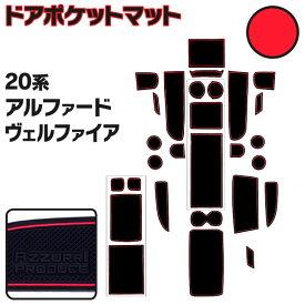 ラバーマット ポケットマット アルファード 20系 ANH20 GGH20 スライドコンソール 回転式コンソール レッド 赤 28枚セット 車種専用 滑り止め マット (送料無料)