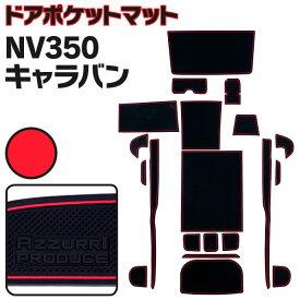 ラバーマット ポケットマット キャラバン NV350 E26 レッド 赤 20枚セット 車種専用 滑り止め マット (送料無料)