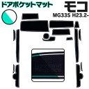 ラバーマット ポケットマット モコ MG33S ホワイト 白 蓄光タイプ 16枚セット 車種専用 滑り止め マット (送料無料)