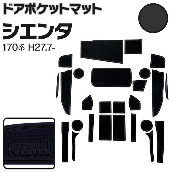 ラバーマット ポケットマット シエンタ 170系 新型 現行型 ブラック 黒 26枚セット 車種専用 滑り止め マット (送料無料)