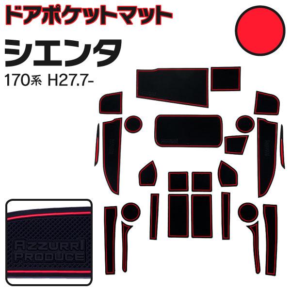 ラバーマット ポケットマット シエンタ 170系 新型 現行型 レッド 赤 26枚セット 車種専用 滑り止め マット (送料無料)