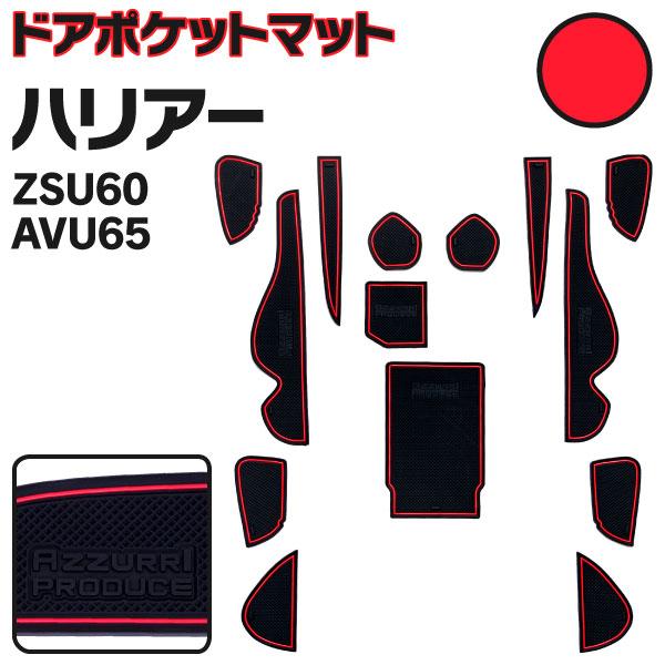 ラバーマット ポケットマット ハリアー 60系 ZSU60/AVU65 レッド 赤 14枚セット 車種専用 滑り止め マット シート (送料無料)