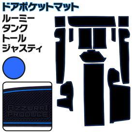 ラバーマット ポケットマット ルーミー タンク ジャスティー トール ブルー 青 13枚セット 車種専用 滑り止め マット シート (送料無料)
