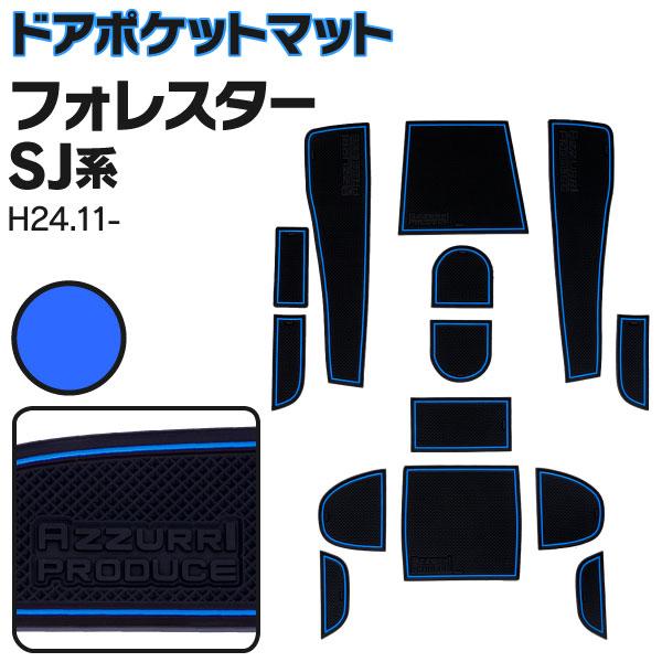 ラバーマット ポケットマット フォレスター SJ系 ブルー 青 14枚セット 車種専用 滑り止め マット 【送料無料】
