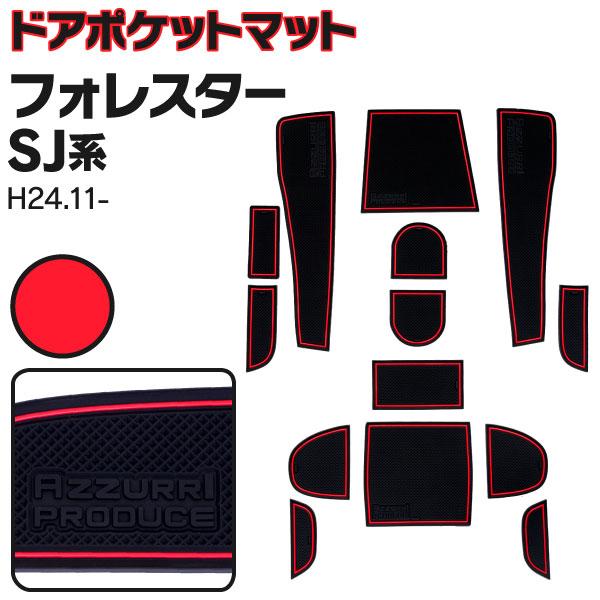 ラバーマット ポケットマット フォレスター SJ系 レッド 赤 14枚セット 車種専用 滑り止め マット 【送料無料】
