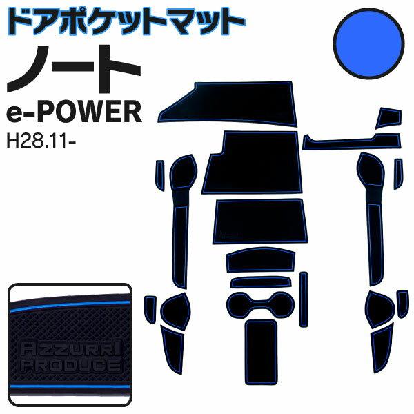 ラバーマット ポケットマット ノート E12 E-POWER ブルー 青 20枚セット 車種専用 滑り止め マット 【送料無料】