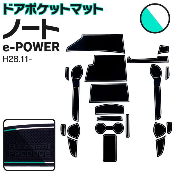 ラバーマット ポケットマット ノート E12 E-POWER ホワイト 白 蓄光タイプ 20枚セット 車種専用 滑り止め マット 【送料無料】