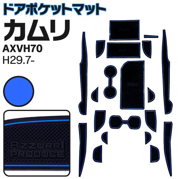ラバーマット ポケットマット カムリ AXVH70 H29.7〜 ブルー 青 20枚セット 車種専用 滑り止め マット (送料無料)