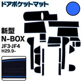 ラバーマット ポケットマット 新型N-BOX JF3/JF4 H29.9〜 ブルー 青 22枚セット 車種専用 滑り止め マット (送料無料)