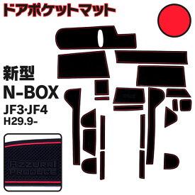 ラバーマット ポケットマット 新型N-BOX JF3/JF4 H29.9〜 レッド 赤 22枚セット 車種専用 滑り止め マット (送料無料)