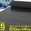 【11月下旬発送予定】軽トラック用 荷台マット ゴムマット 汎用サイズ210cm×141cm