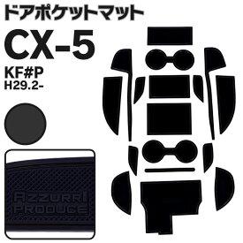 ラバーマット ポケットマット CX-5 KF系 ブラック 17枚セット 車種専用 滑り止め マット (送料無料)