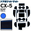 ラバーマット ポケットマット CX-5 KF系 ブルー 17枚セット 車種専用 滑り止め マット (送料無料)