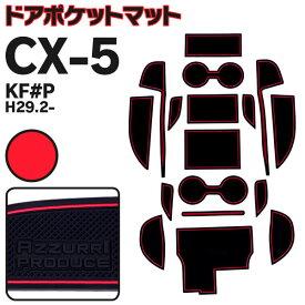 ラバーマット ポケットマット CX-5 KF系 レッド 17枚セット 車種専用 滑り止め マット (送料無料)