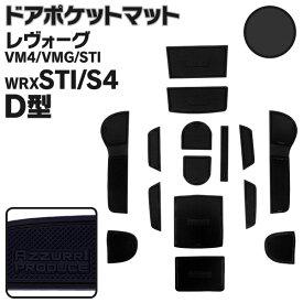ラバーマット ポケットマット レヴォーグ VM4/VMG D型 ブラック 15枚セット 車種専用 滑り止め マット (送料無料)