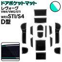 ラバーマット ポケットマット レヴォーグ VM4/VMG D型 ホワイト 蓄光 15枚セット 車種専用 滑り止め マット (送料無料)