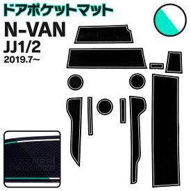 ラバーマット ポケットマット N-VAN エヌバン JJ1/JJ2型 ホワイト 蓄光12枚セット 車種専用 滑り止め マット (送料無料)