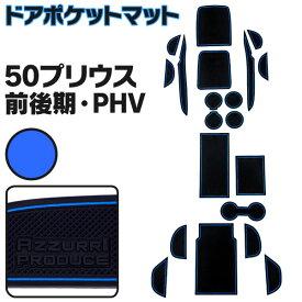 ラバーマット ポケットマット 50系 プリウス 前期・後期・PHV対応 ZVW50/ZVW51/ZVN52 ブルー 青 20枚セット 車種専用 滑り止め マット (送料無料)