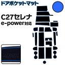 ラバーマット ポケットマット C27 現行セレナ e-power対応 ブルー 青 24枚セット 車種専用 滑り止め マット (送料無料)