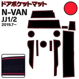 ラバーマット ポケットマット N-VAN エヌバン JJ1/JJ2型 レッド 赤 12枚セット 車種専用 滑り止め マット (送料無料)