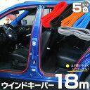 風切音防止 ゴムモール(ウインドキーパー) 16M レッド/オレンジ/ブルー/ブラック 全4色から選択可♪シリコンヒーローズ