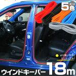 風切音防止ゴムモールウインドキーパー16M普通車1台分レッド/オレンジ/ブルー/ブラック/グレー全5色