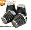 *638380*汎用乾式パワーフィルター39φ 4個セット  39mm