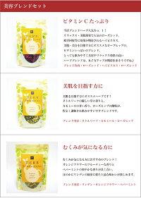 【即納】【メール便可】美容ブレンド3P¥1050お得オリジナルブレンドハーブティー美容、女子力、ギフト、贈り物、ティータイム