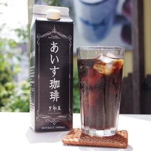 リキッドアイスコーヒー あいす珈琲 レギュラー (1000ml) 活性炭濾過注水使用でひと粒一粒丁寧に焙煎!アイス/コーヒー/パック/アイスコーヒー/贈り物/ギフト/夏/来客/家カフェ/おもてなし