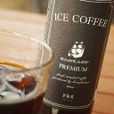 【御中元】アイスコーヒー PREMIUM ICE COFFEE プレミアムアイスコーヒー 黒船屋/アイスコーヒー/コーヒー/高級/プレミアム/贈り物/お土産/ギフト