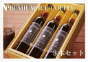 【お中元】プレミアムアイスコーヒー ギフト 3本セット PREMIUM ICE COFFEE 黒船屋 自家焙煎珈琲豆使用 アイスコーヒー/コーヒー/高級/プレミアム/内祝/お祝い/残暑見舞い/贈り物/